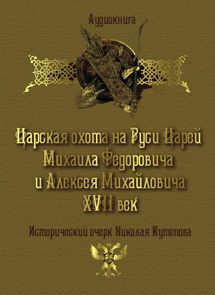 Николай Кутепов Царская охота на Руси царей Михаила Федоровича и Алексея Михайловича XVII век