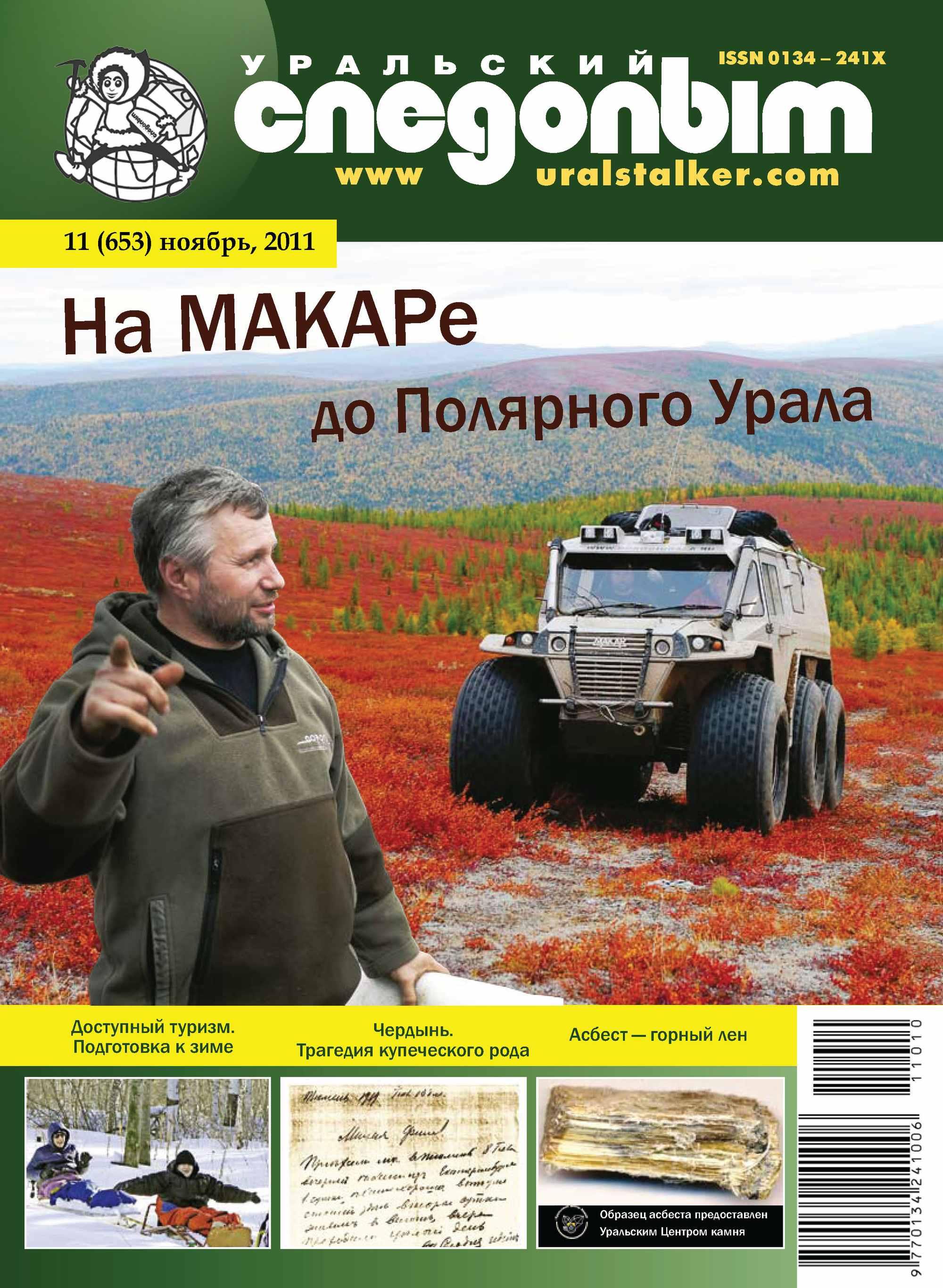 Отсутствует Уральский следопыт №11/2011 отсутствует уральский следопыт 12 2011