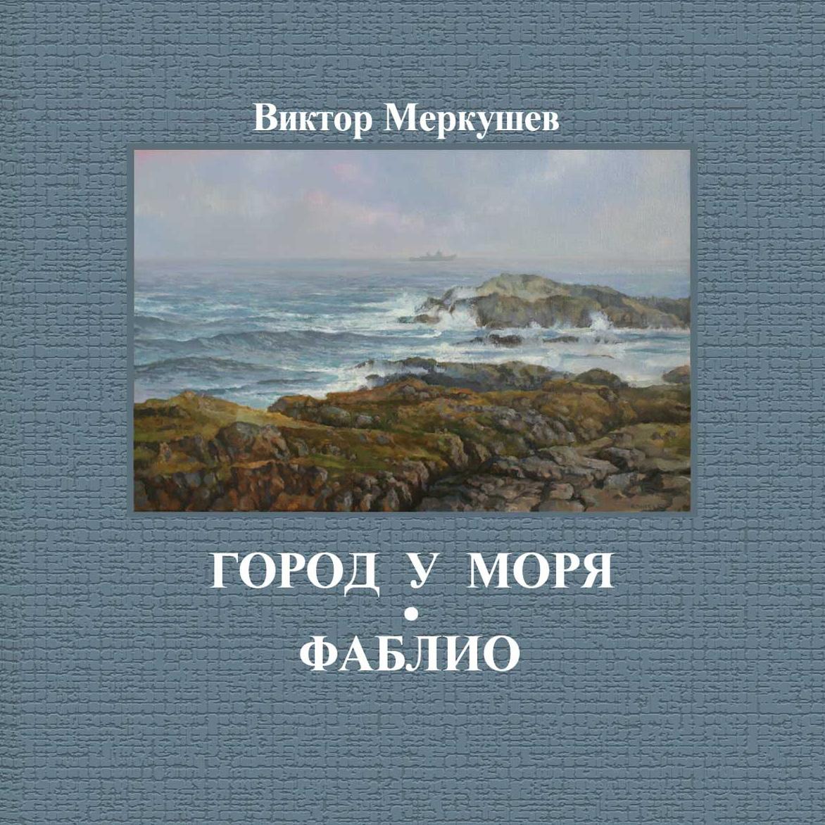 Виктор Меркушев Город у моря. Фаблио (сборник) город у моря