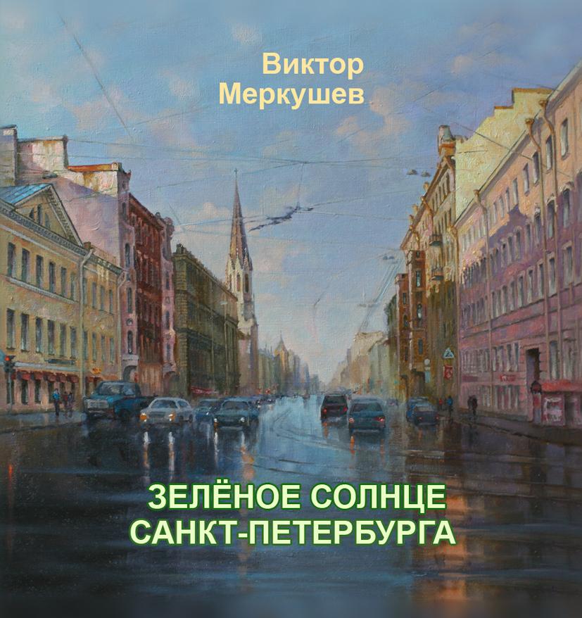 купить Виктор Меркушев Зеленое солнце Санкт-Петербурга (сборник) по цене 59.9 рублей
