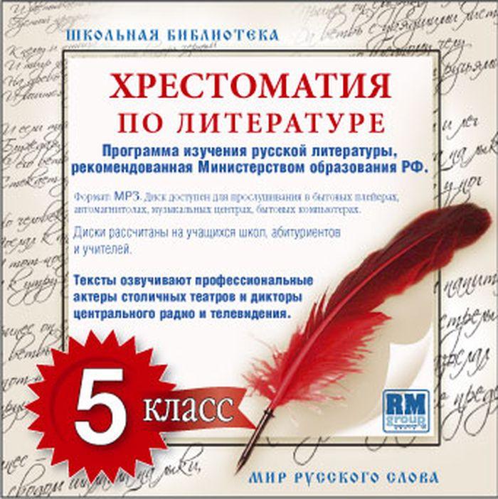 Коллективные сборники Хрестоматия по Русской литературе 5-й класс. Часть 1-ая пропавшая грамота заколдованное место