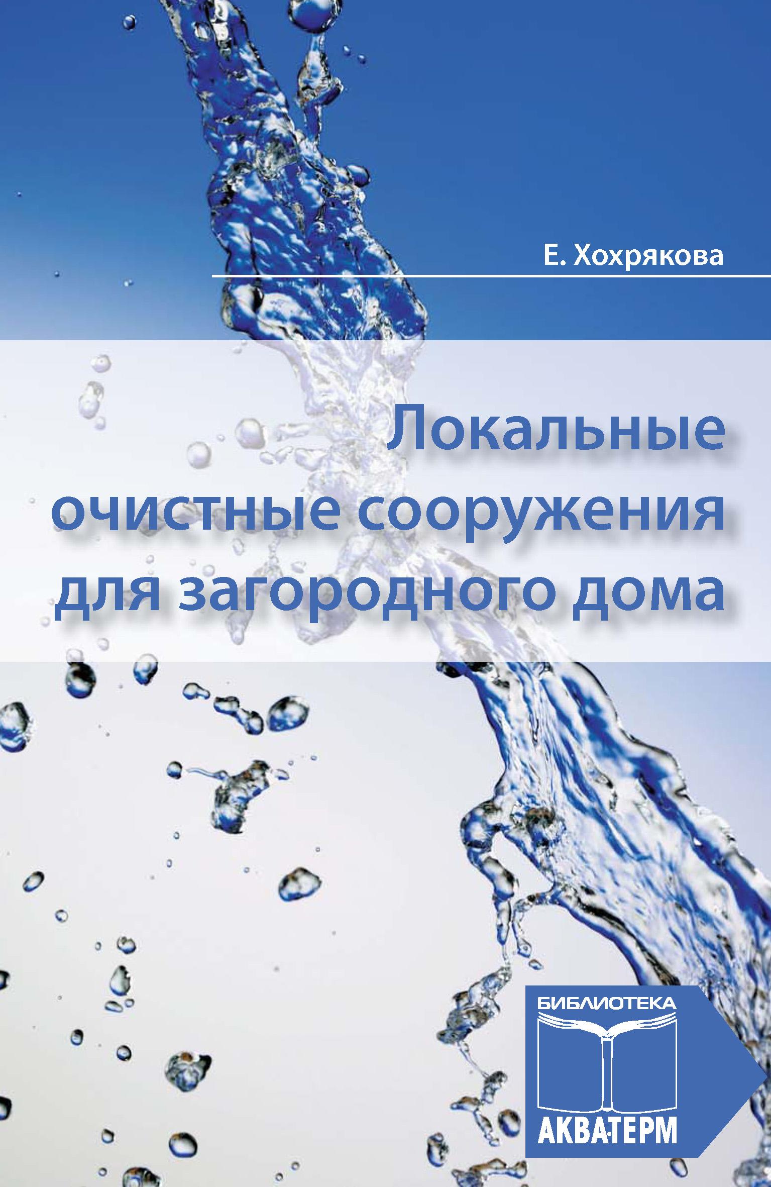 Елена Хохрякова Локальные очистные сооружения для загородного дома