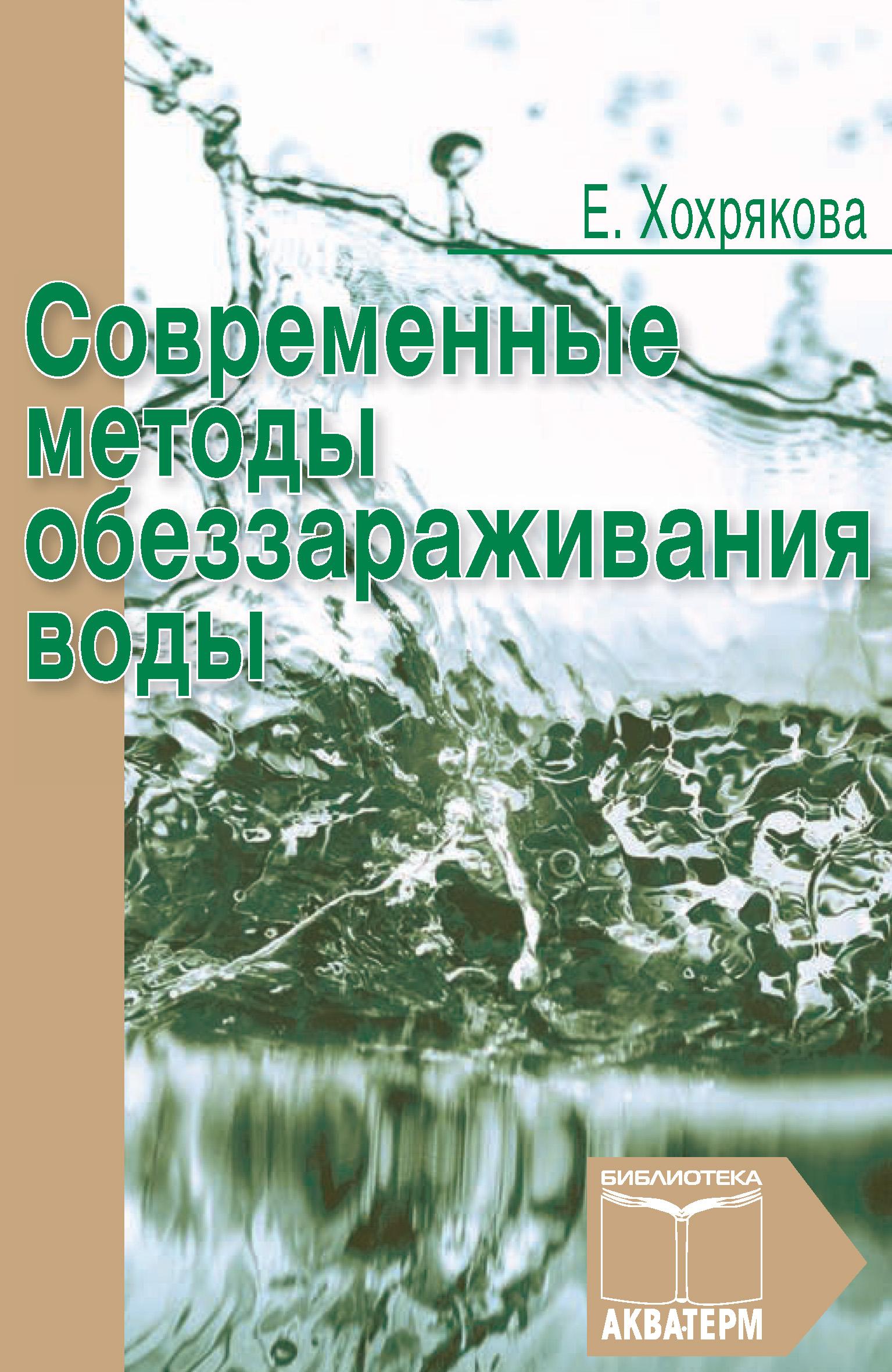 Елена Хохрякова Современные методы обеззараживания воды