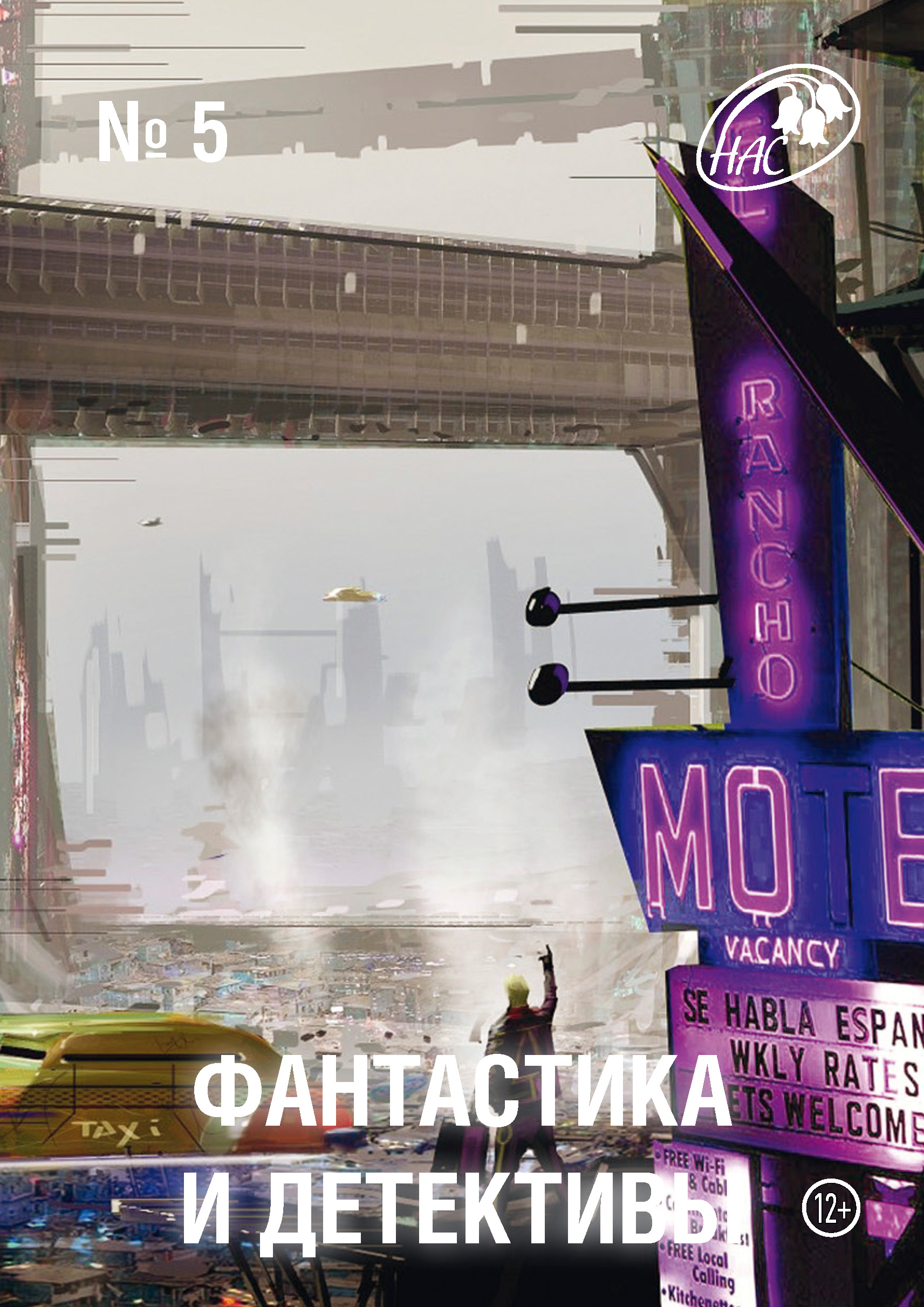Сборник Журнал «Фантастика и Детективы» №5 сборник журнал фантастика и детективы 6 18 2014