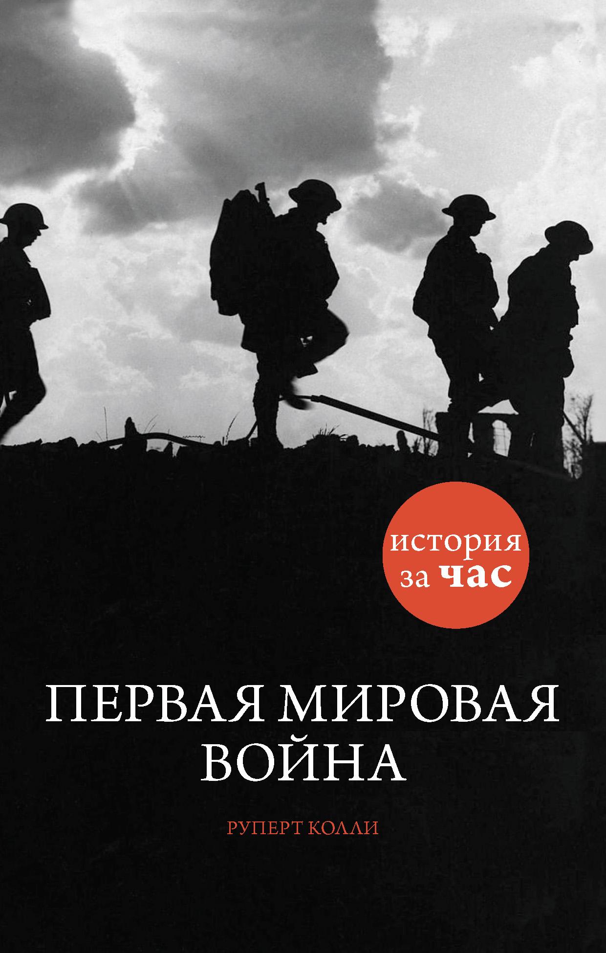 Руперт Колли Первая мировая война руперт колли вторая мировая война