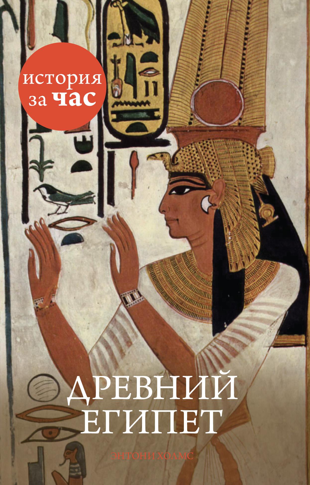 Энтони Холмс Древний Египет борис деревенский древний египет