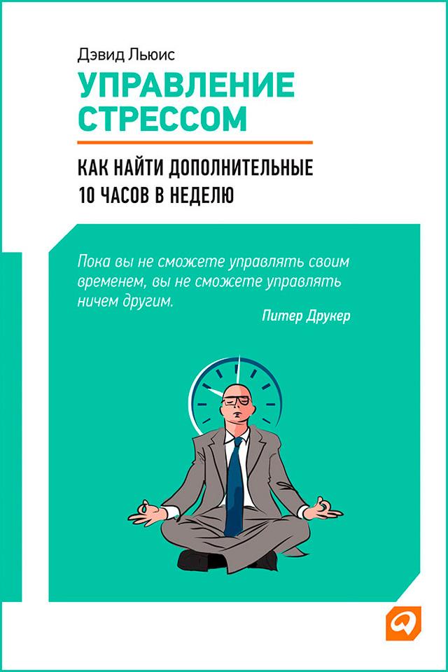 Дэвид Льюис Управление стрессом. Как найти дополнительные 10 часов в неделю управление стрессом для делового человека