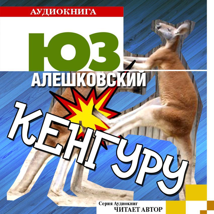 цена на Юз Алешковский Кенгуру