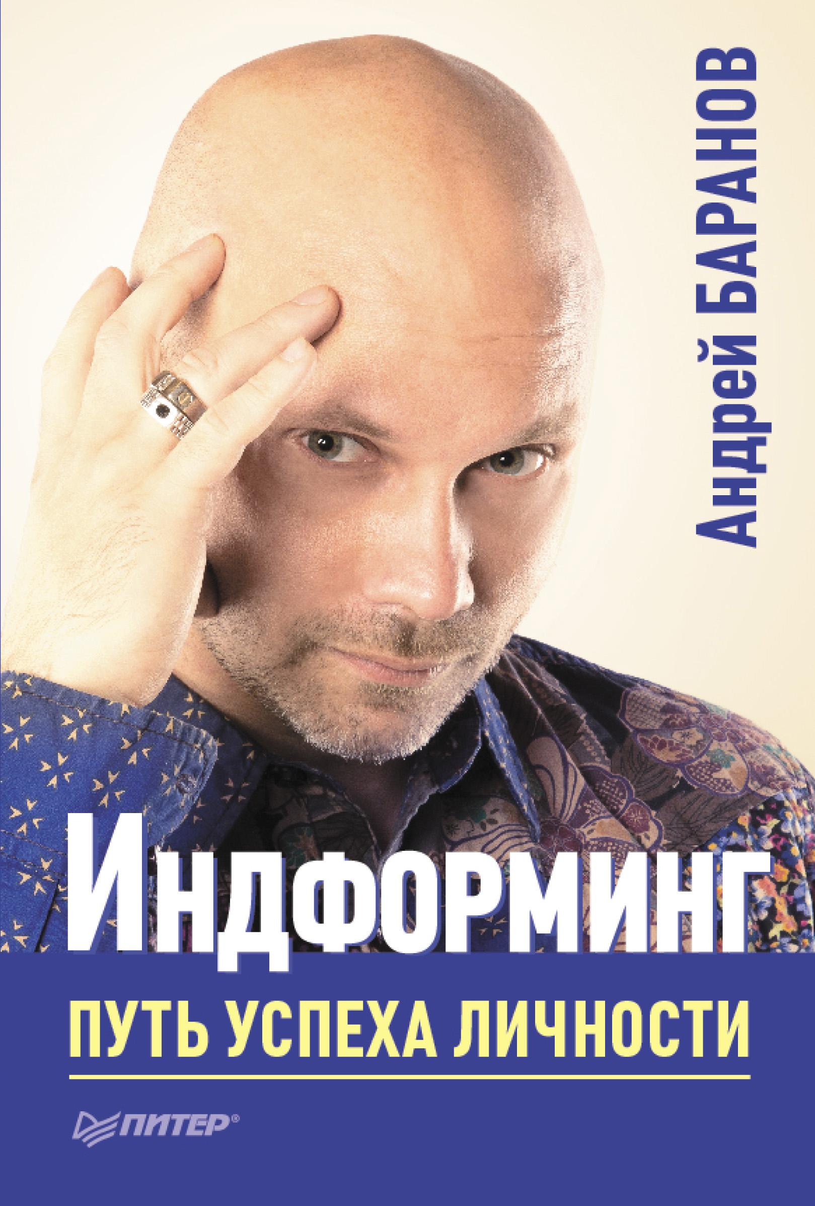Андрей Баранов Индформинг. Путь успеха личности баранов андрей андрей баранов мамакабо