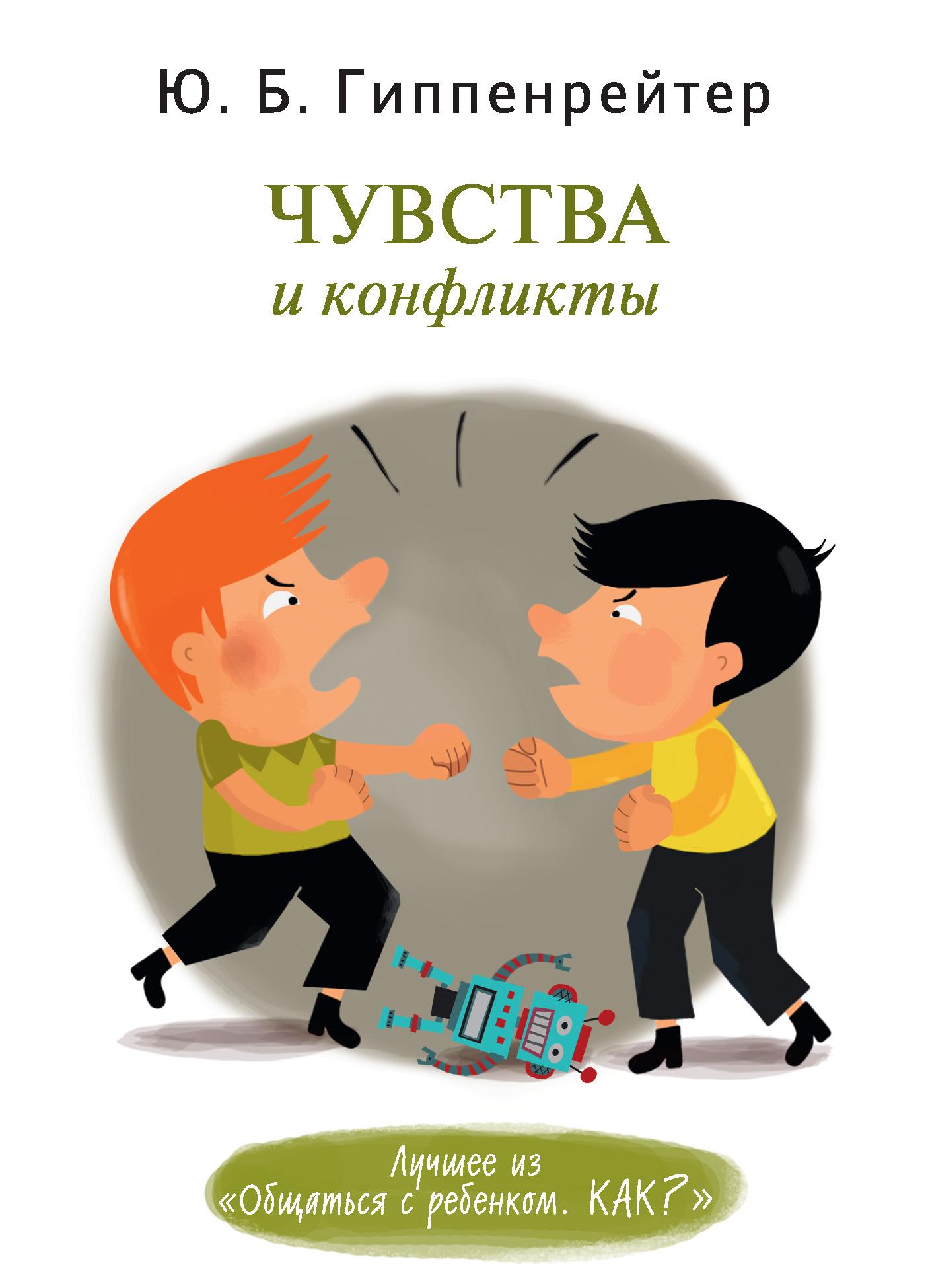 Юлия Гиппенрейтер Чувства и конфликты