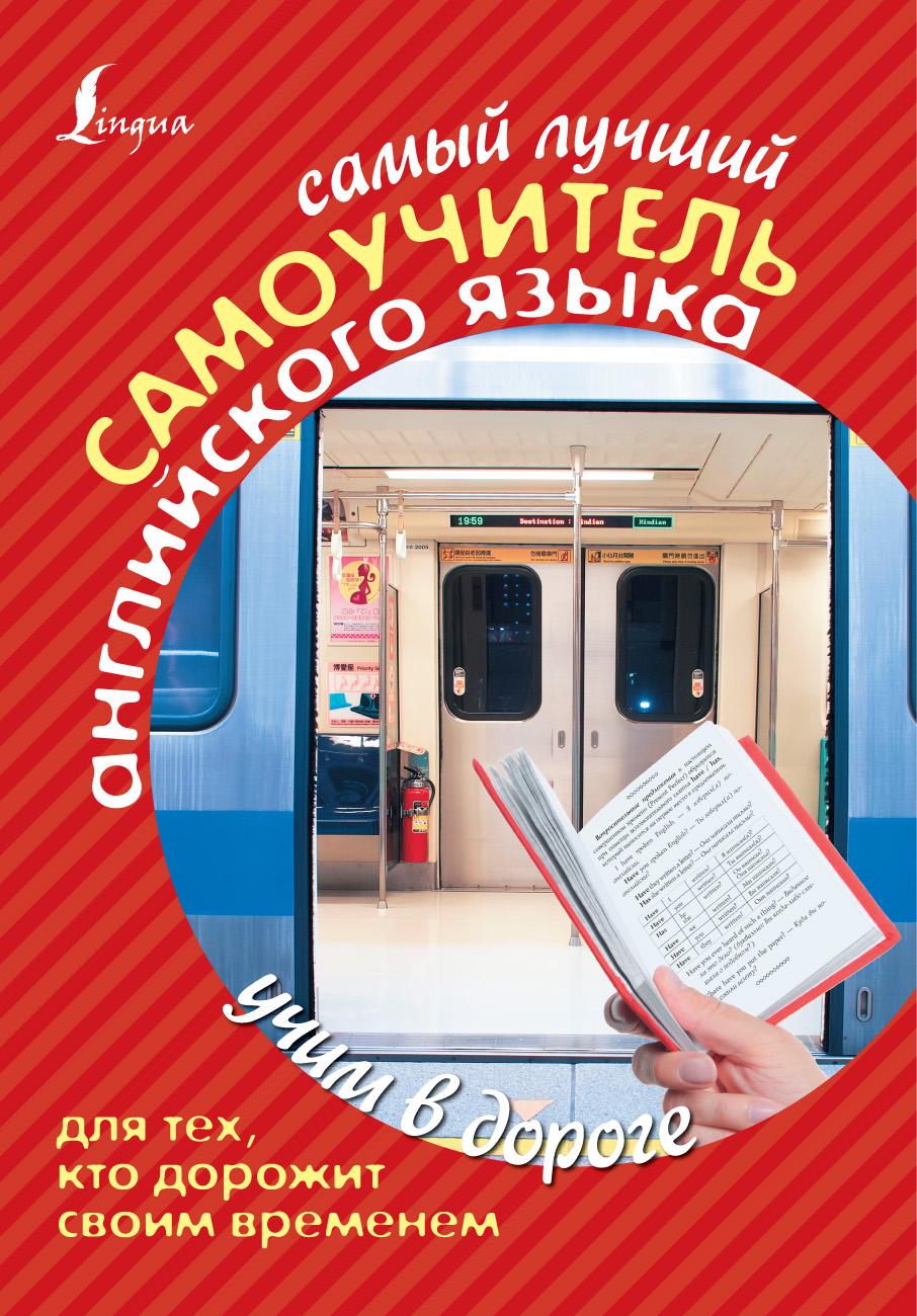 С. А. Матвеев Самый лучший самоучитель английского языка для тех, кто дорожит своим временем матвеев с самый лучший самоучитель английского языка