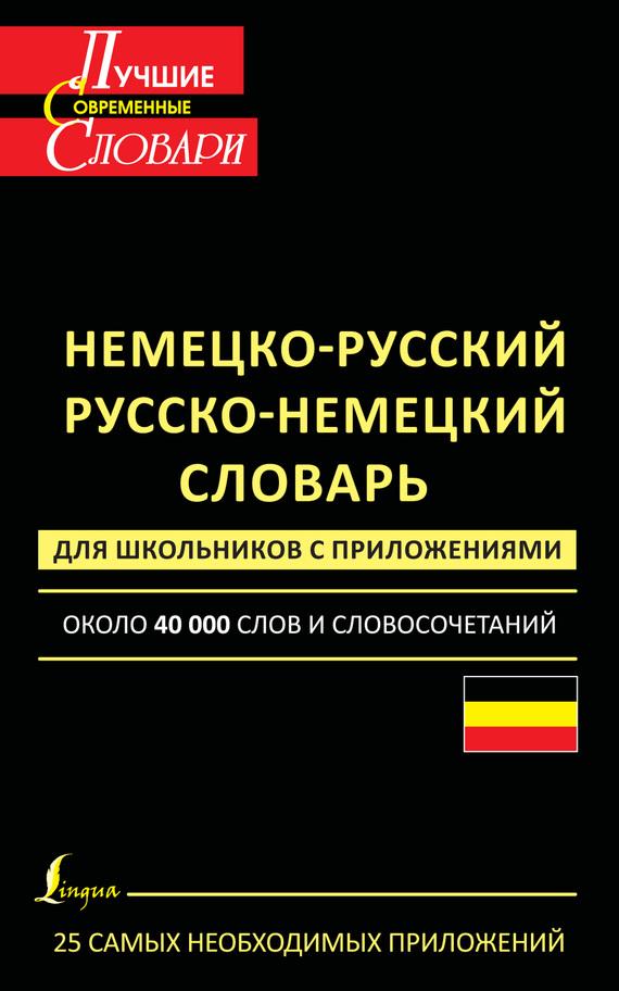 Отсутствует Немецко-русский. Русско-немецкий словарь для школьников с приложениями. Около 40 000 слов и словосочетаний