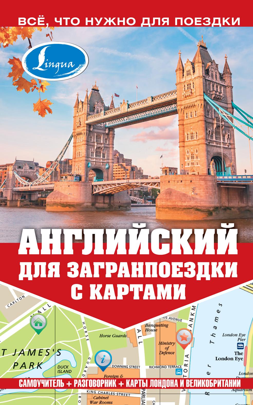 М. Е. Покровская Английский для загранпоездки с картами