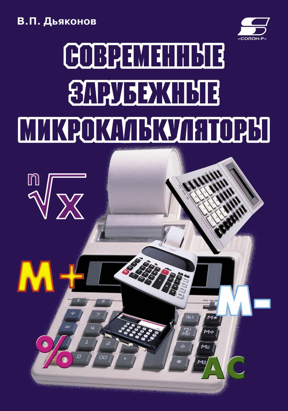 В. П. Дьяконов Современные зарубежные микрокалькуляторы в п дьяконов современные зарубежные микрокалькуляторы