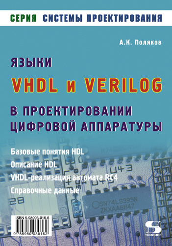 А. К. Поляков Языки VHDL и VERILOG в проектировании цифровой аппаратуры измерение параметров узлов радиометрической аппаратуры