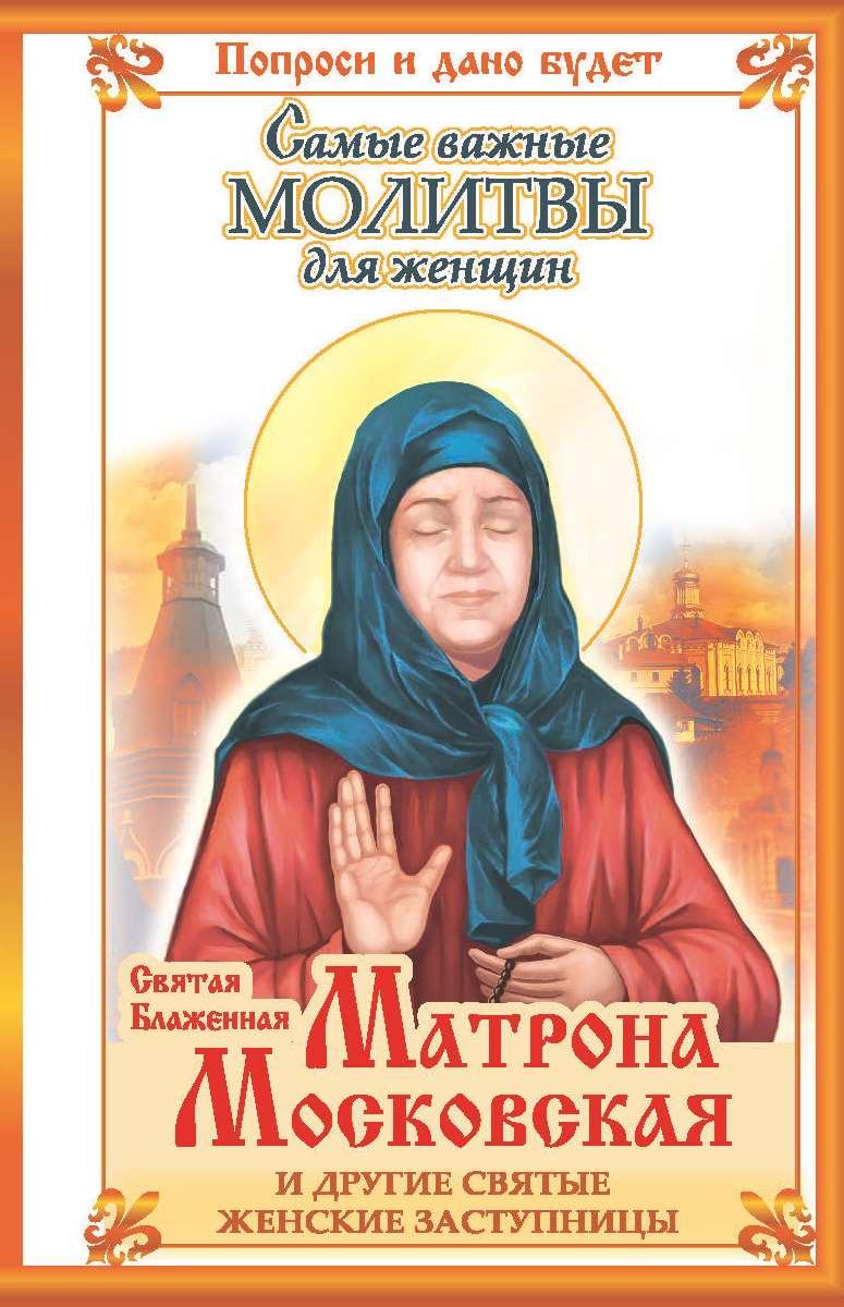 купить Ольга Светлова Святая блаженная Матрона Московская и другие святые женские заступницы. Самые важные молитвы для женщин онлайн