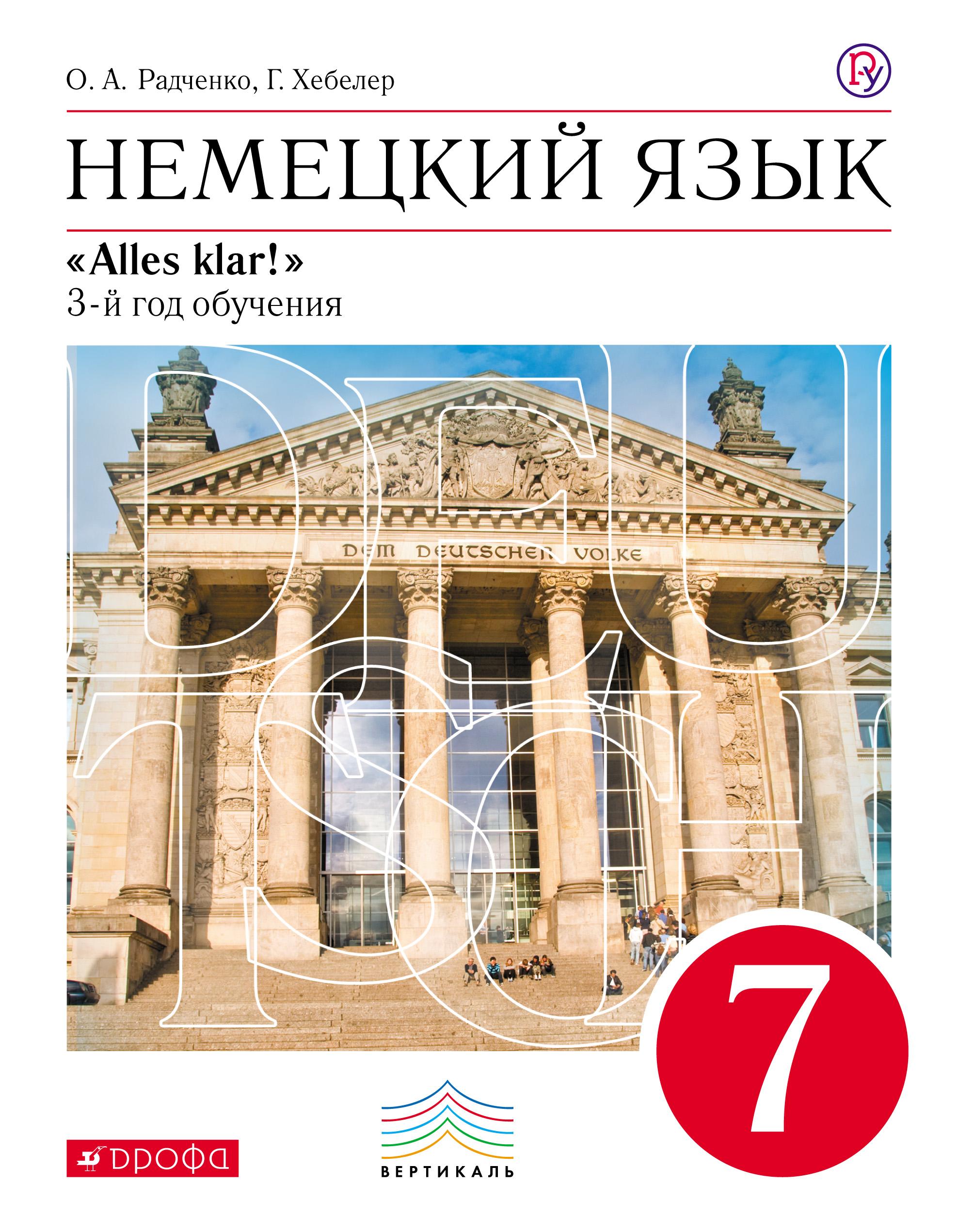 Гизела Хебелер Немецкий язык. 3-й год обучения. 7 класс цена