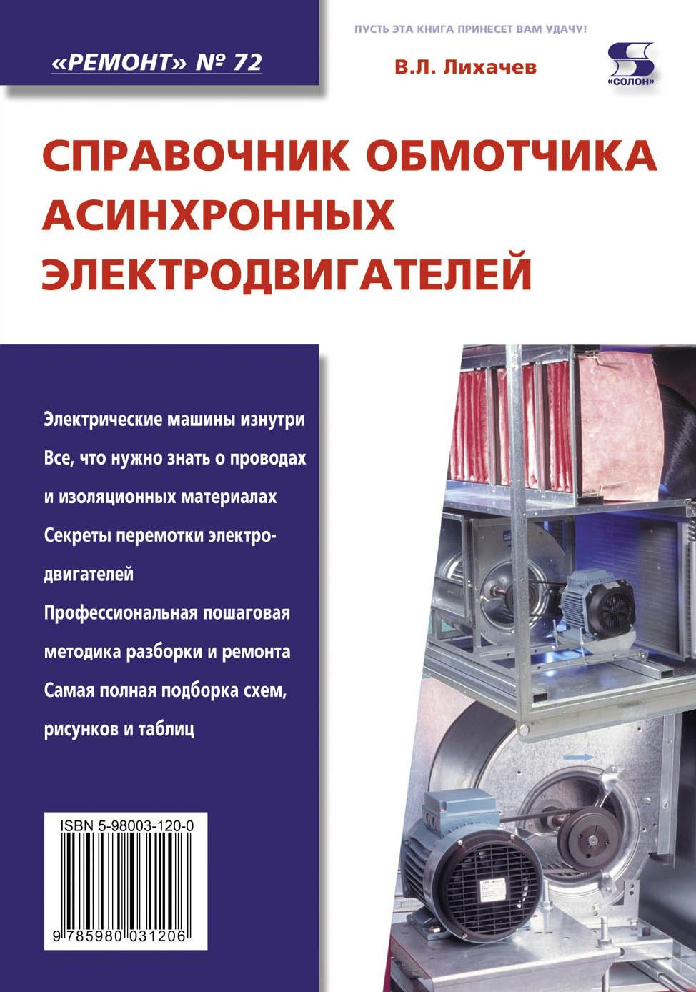 В. Л. Лихачев Справочник обмотчика асинхронных электродвигателей