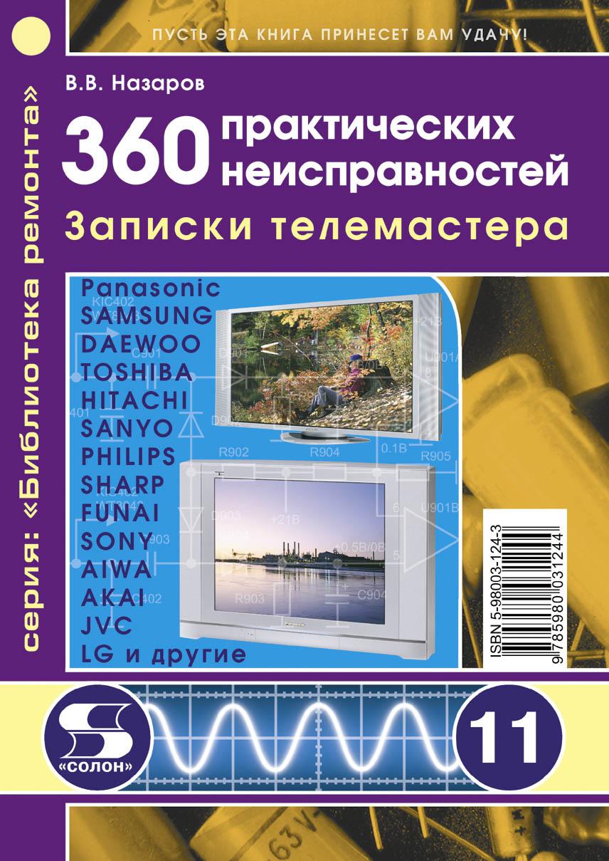 В. В. Назаров 360 практических неисправностей. Записки телемастера