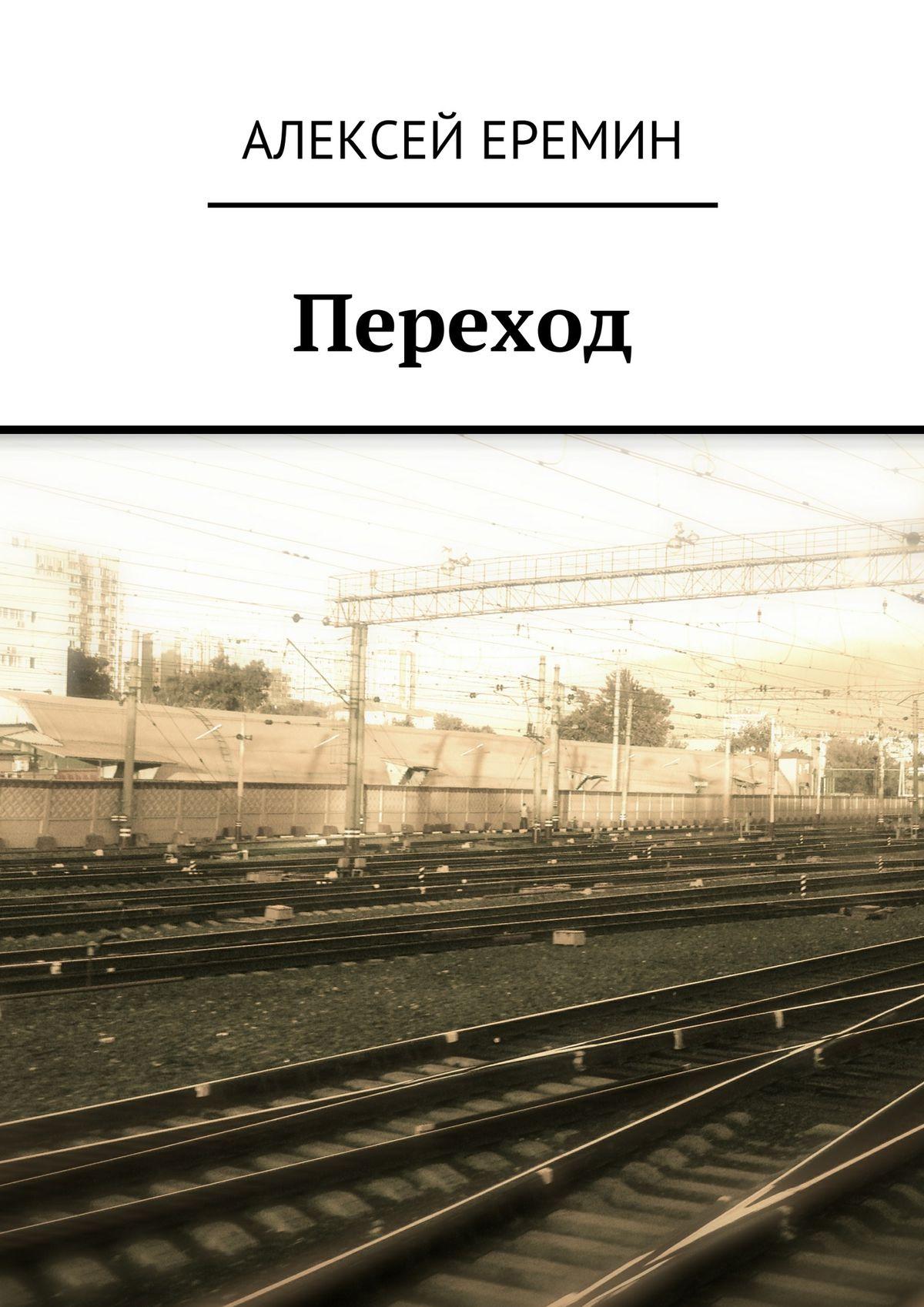Алексей Еремин Переход