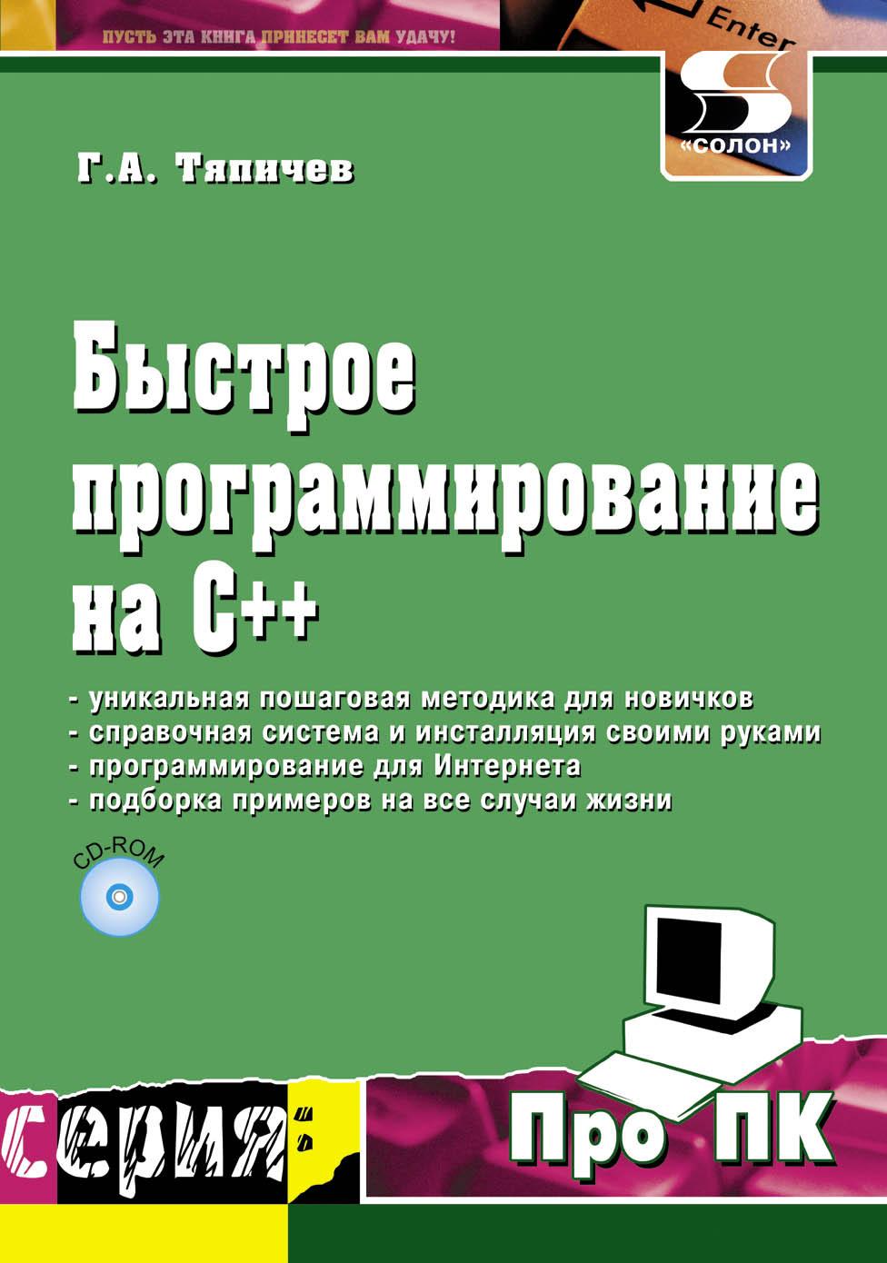 Быстрое программирование на С++