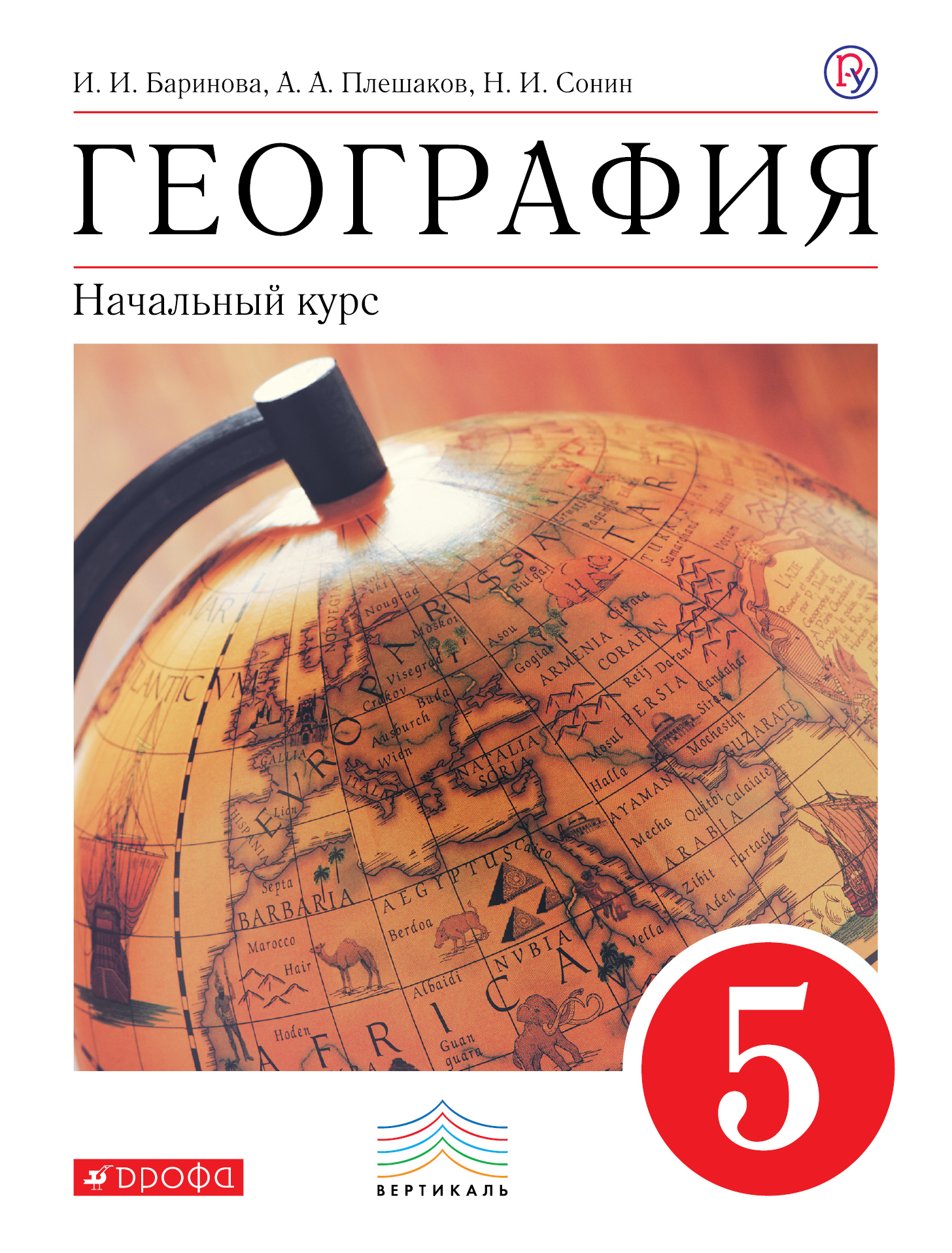 И. И. Баринова География. Начальный курс. 5 класс баринова и и копачева л п география 5 класс диагностические работы