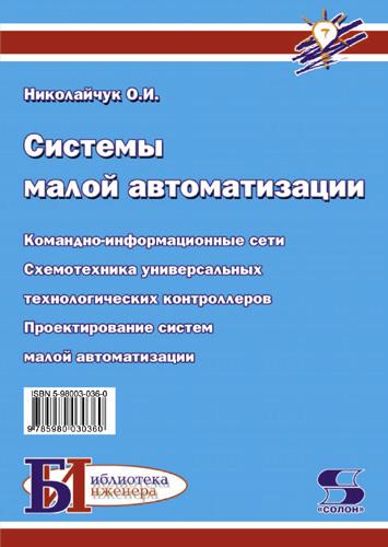 О. И. Николайчук Системы малой автоматизации (Современные средства автоматизации)
