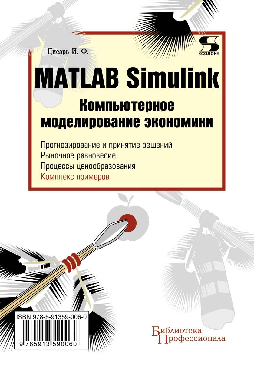 И. Ф. Цисарь Matlab Simulink. Компьютерное моделирование экономики matlab simulink компьютерное моделирование экономики