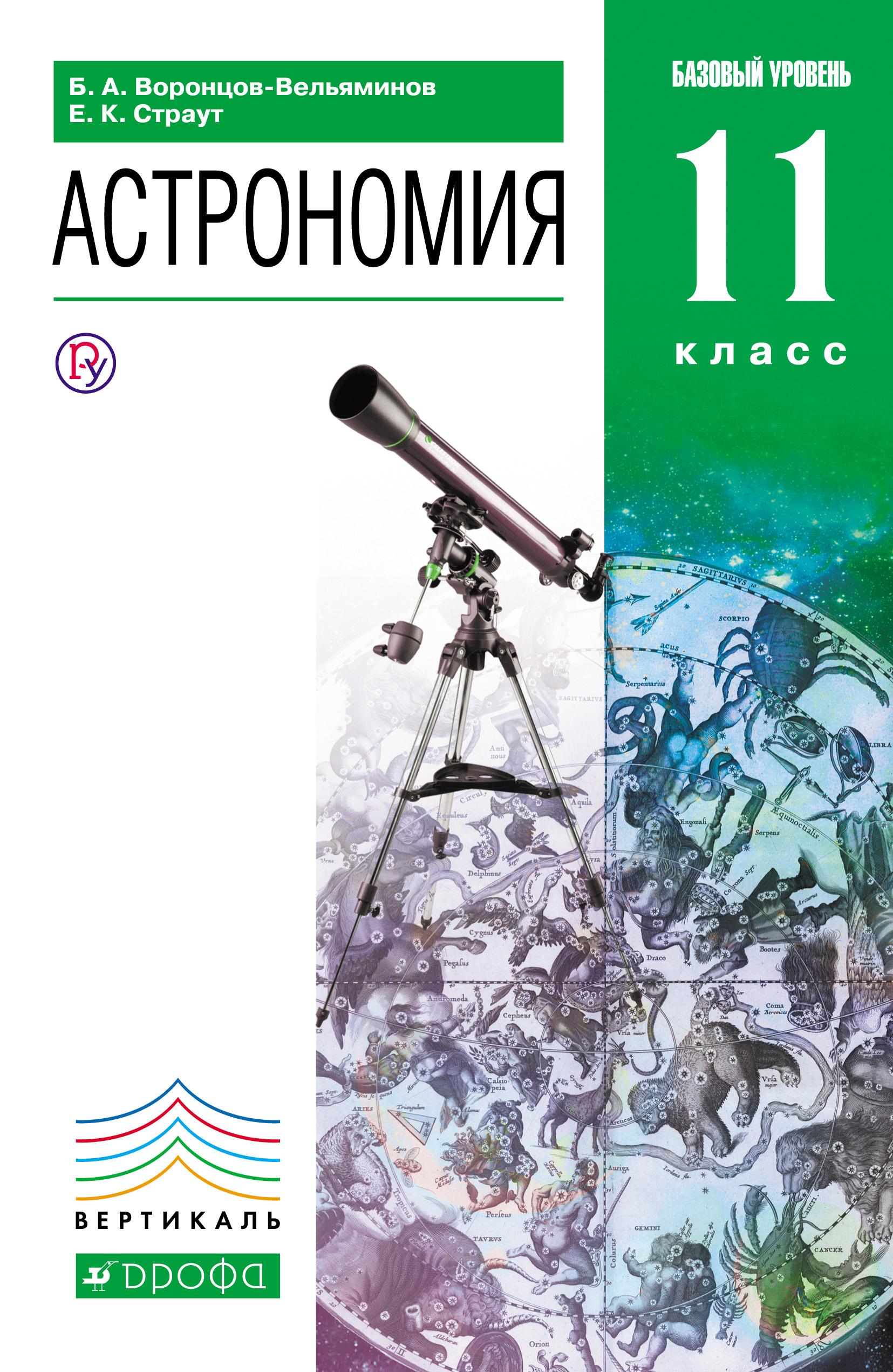 Е. К. Страут Астрономия. 11 класс. Базовый уровень