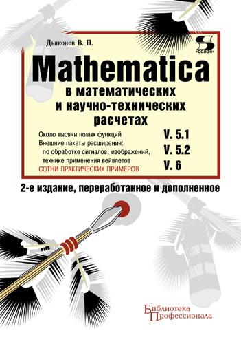 В. П. Дьяконов Mathematica 5.1/5.2/6 в математических и научно-технических расчетах в п дьяконов mathematica 5 6 7 полное руководство