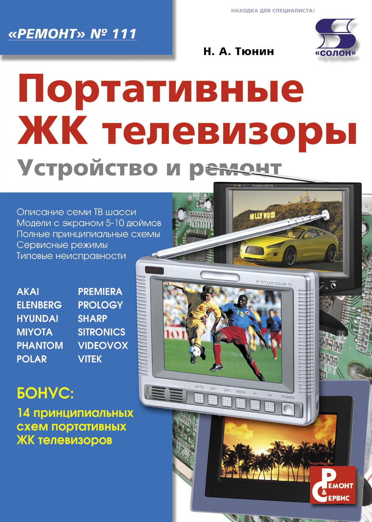 Н. А. Тюнин Портативные ЖК телевизоры. Устройство и ремонт телевизоры sony