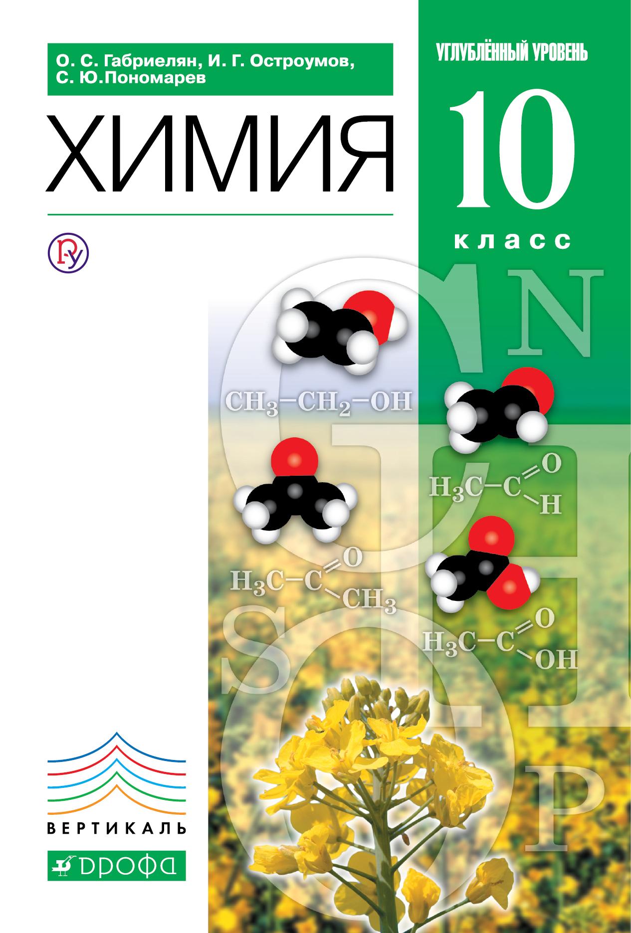 О. С. Габриелян Химия. Углубленный уровень. 10 класс габриелян о с химия 11 класс учебник углубленный уровень