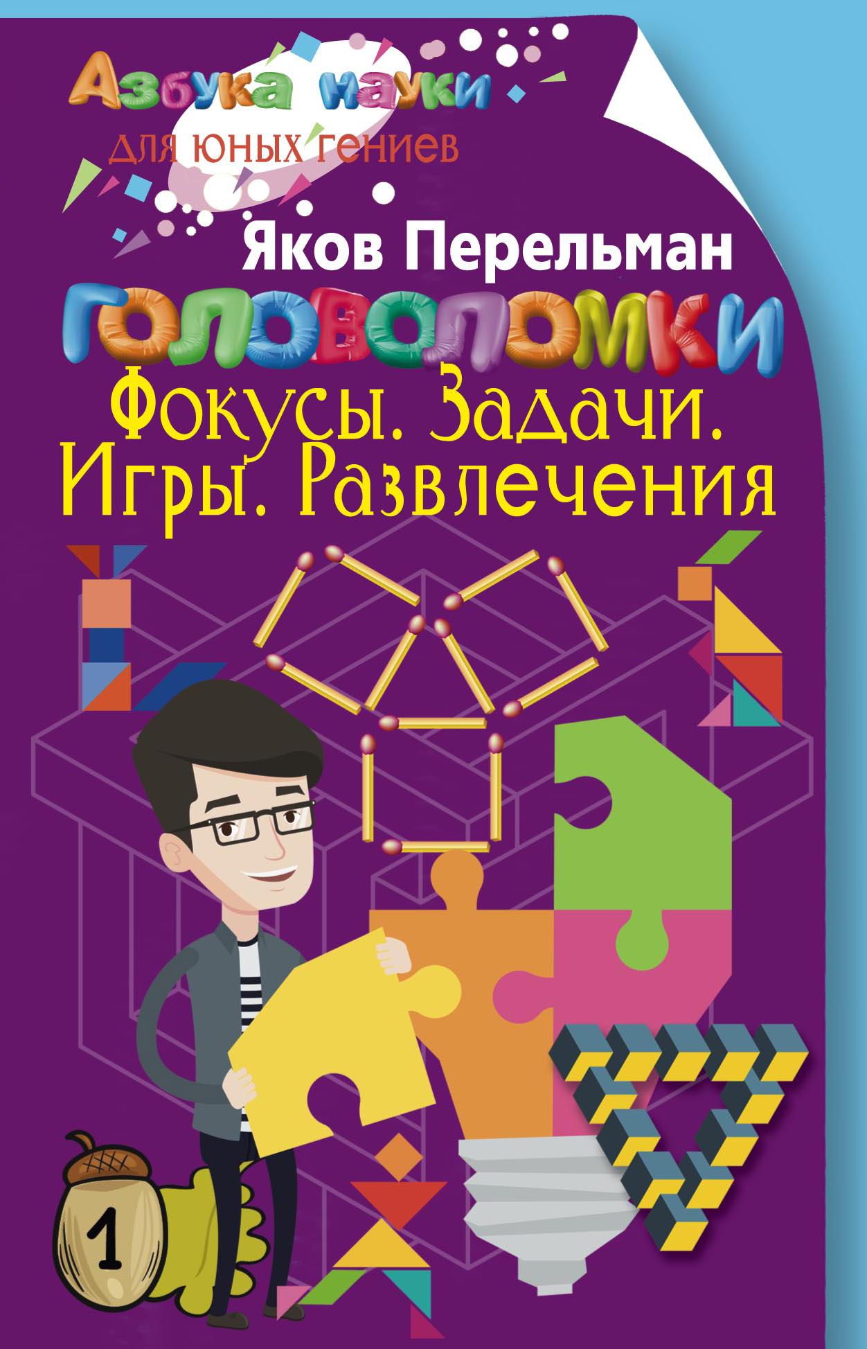 Учебник в картинках фокусы