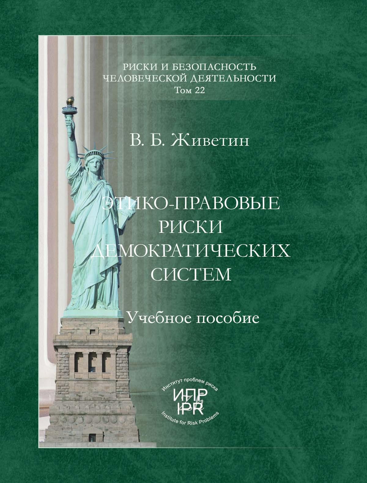 В. Б. Живетин Этико-правовые риски демократических систем