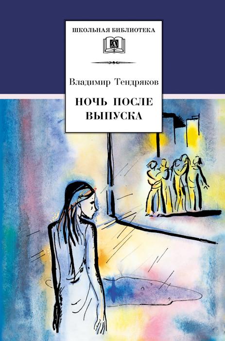 Владимир Тендряков Ночь после выпуска (сборник) тендряков в ф ночь после выпуска повесть