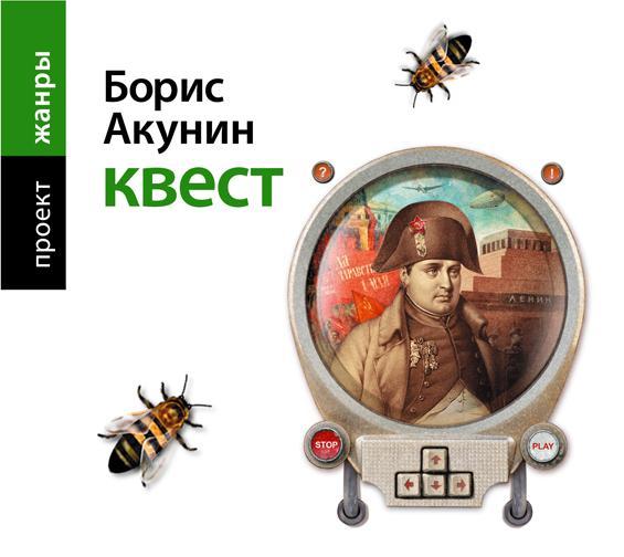 Борис Акунин Квест акунин борис детская книга роман иллюстрации дениса гордеева
