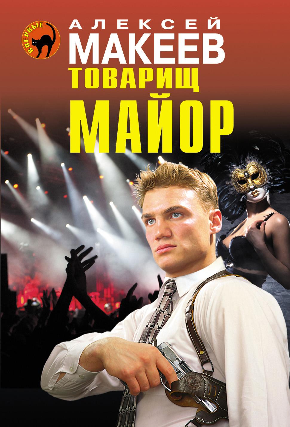 цена на Алексей Макеев Товарищ майор