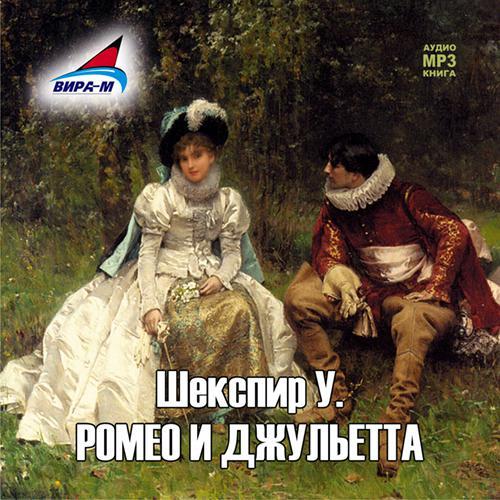 Уильям Шекспир Ромео и Джульетта шекспир уильям ромео и джульетта трагедии