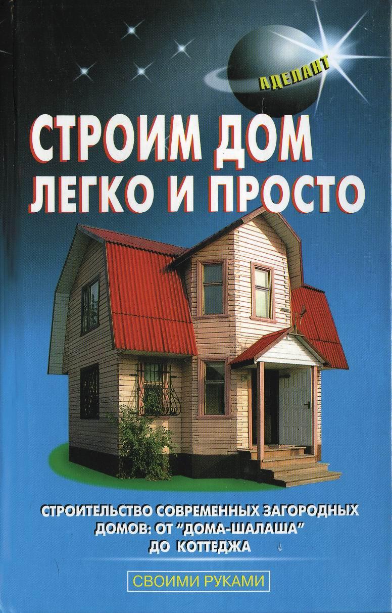 Литагент «Издательство Аделант» Строим дом легко и просто