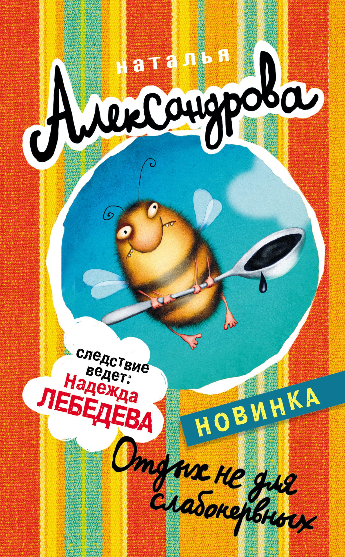 Наталья Александрова Отдых не для слабонервных александрова наталья николаевна александроваследствведут м отдых не для слабонервных