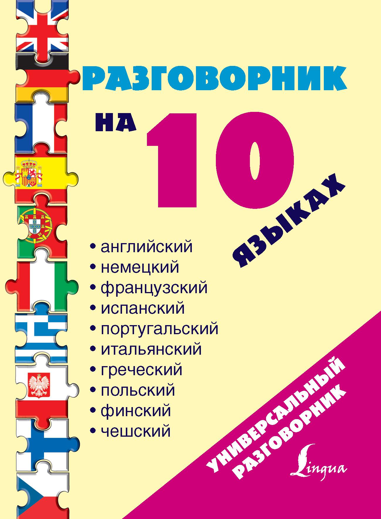 Отсутствует Разговорник на 10 языках: английский, немецкий, французский, испанский, португальский, итальянский, греческий, польский, финский, чешский разговорник для туриста в турции