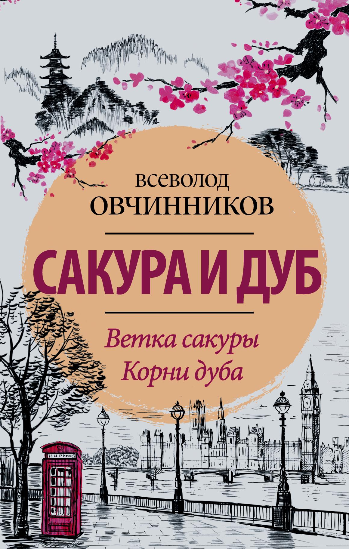 Всеволод Овчинников Сакура и дуб (сборник) овчинников в сакура и дуб isbn 9785170850488