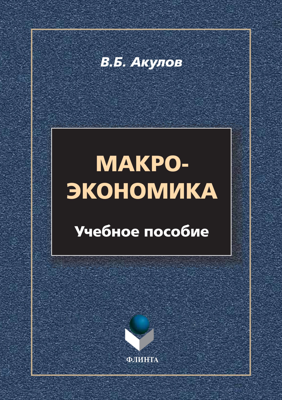В. Б. Акулов Макроэкономика. Учебное пособие журавлева г п макроэкономика учеб пособие