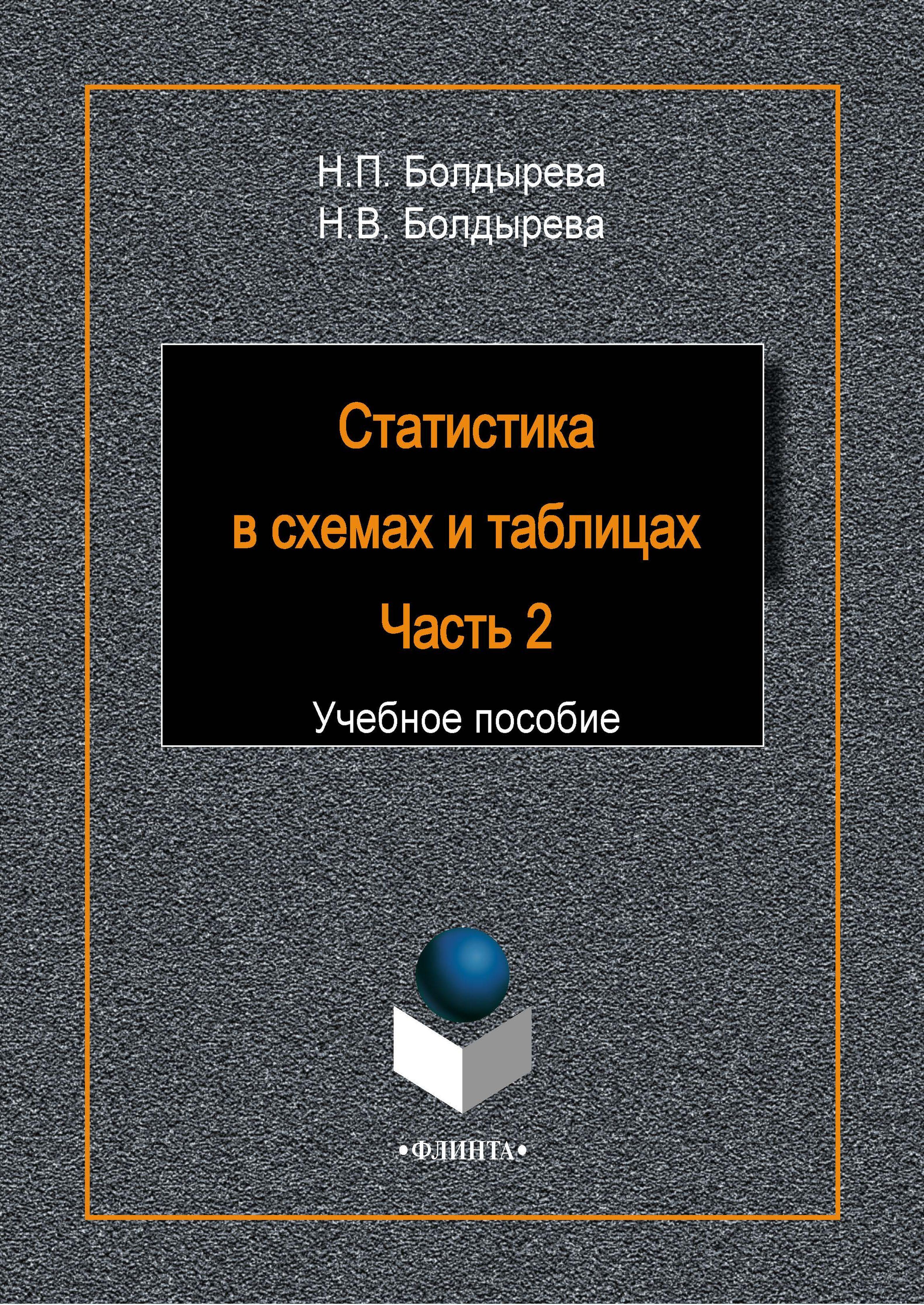Н. П. Болдырева Статистика в схемах и таблицах. Часть 2