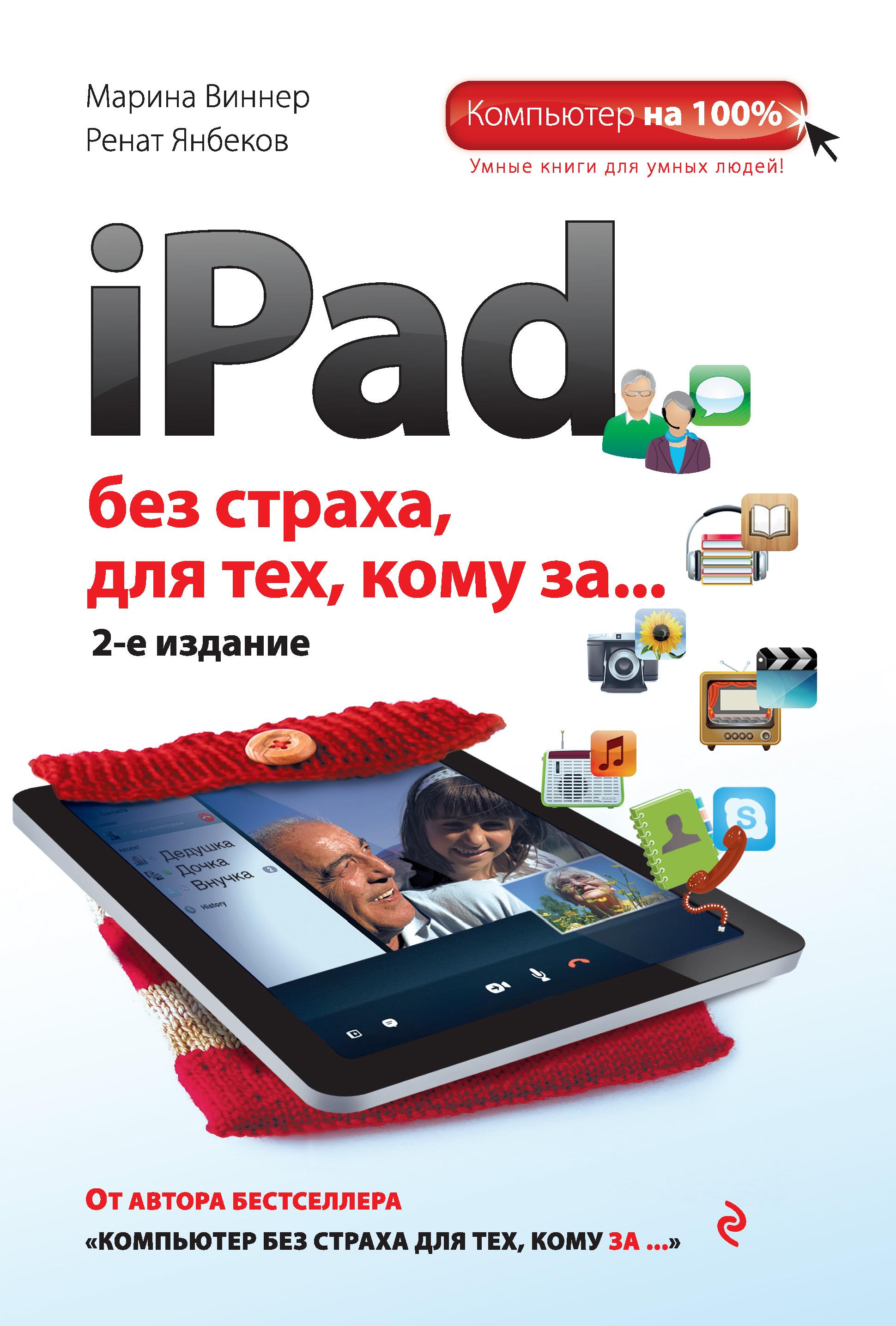 Марина Виннер iPad без страха для тех, кому за… марина виннер ренат янбеков ipad без страха для тех кому за