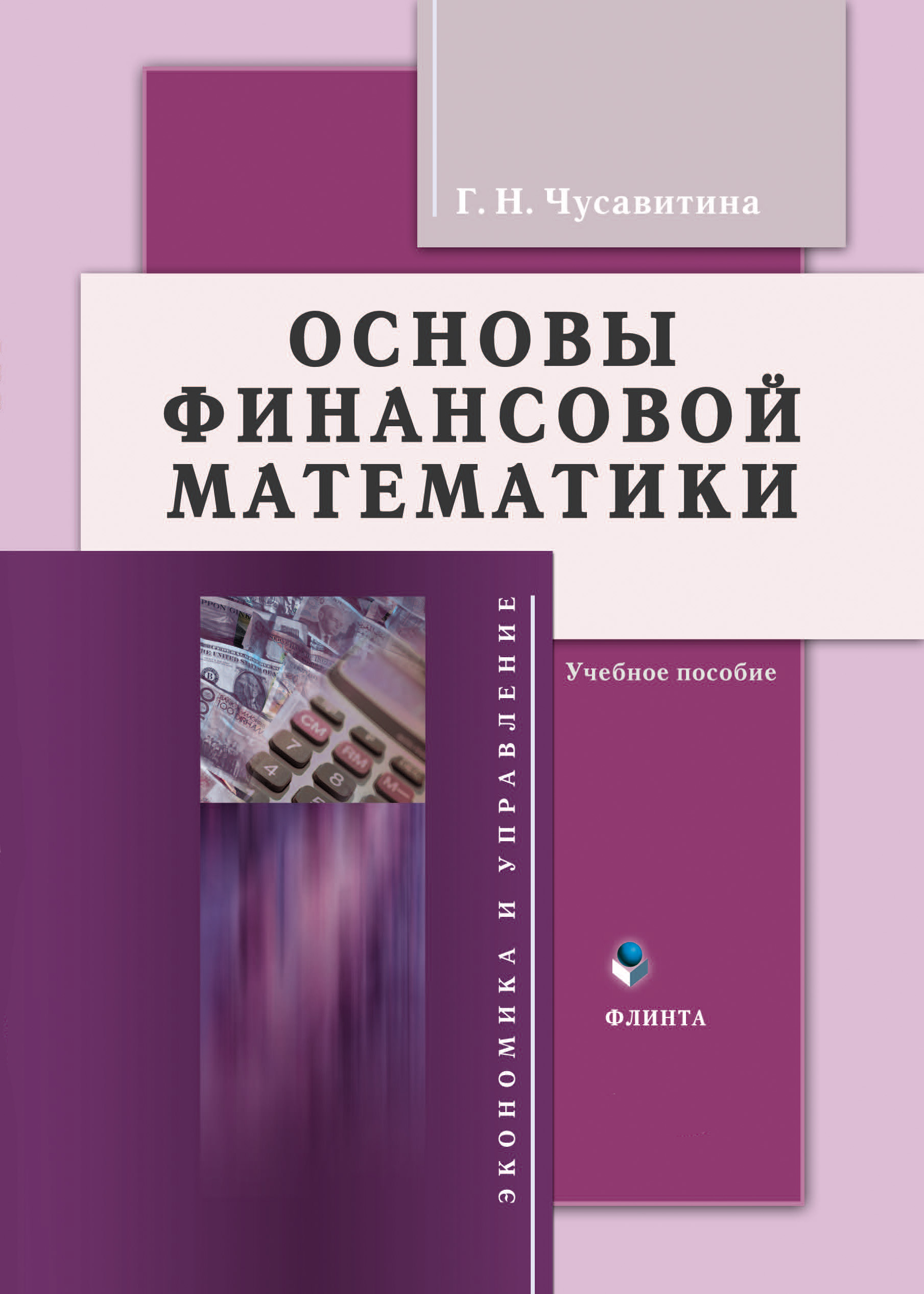 Г. Н. Чусавитина Основы финансовой математики. Учебное пособие