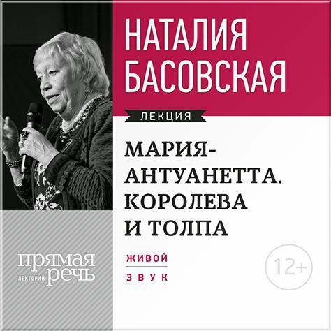 Наталия Басовская Мария Антуанетта. Королева и толпа наталия басовская женщины и власть