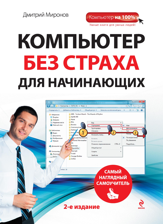 Дмитрий Миронов Компьютер без страха для начинающих. Самый наглядный самоучитель компьютер