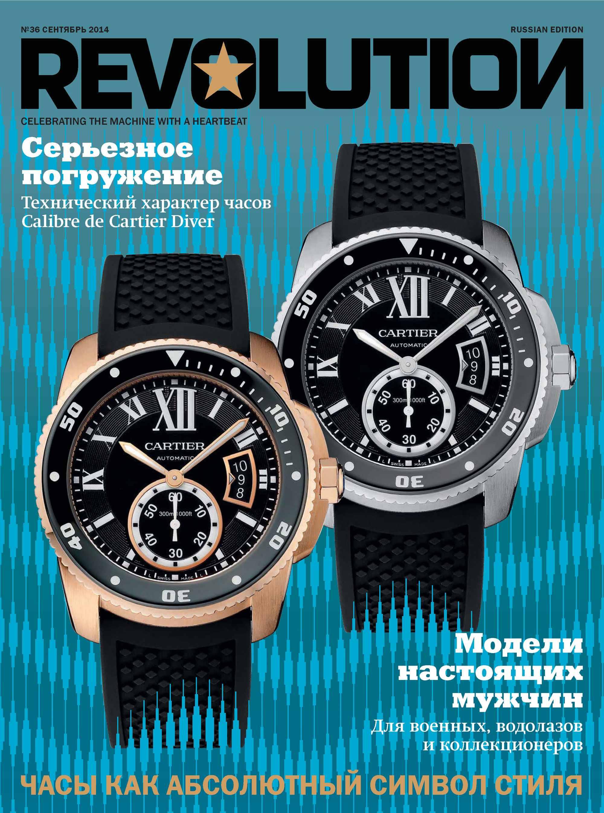 ИД «Бурда» Журнал Revolution №36, сентябрь 2014