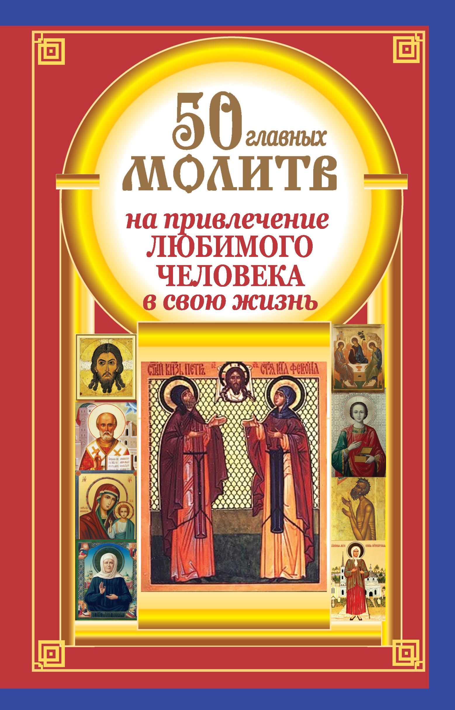 Отсутствует 50 главных молитв на привлечение любимого человека в свою жизнь отсутствует сила православной молитвы для чего как и кому нужно молиться